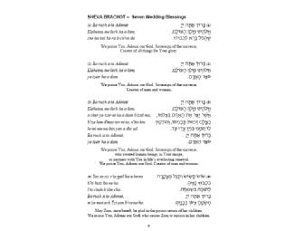 Custom Bentscher (Blessings Book) for Your Jewish Wedding