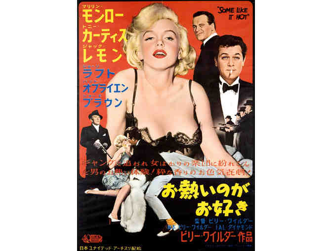 'SOME LIKE IT HOT'/Japanese:  A3 Giclee Print
