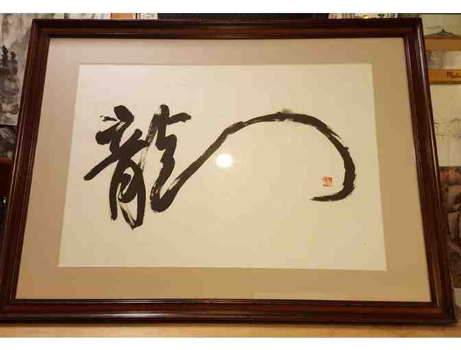 'Dragon' Framed Calligraphy Painting by Former JQES Principal, Dr. Wong