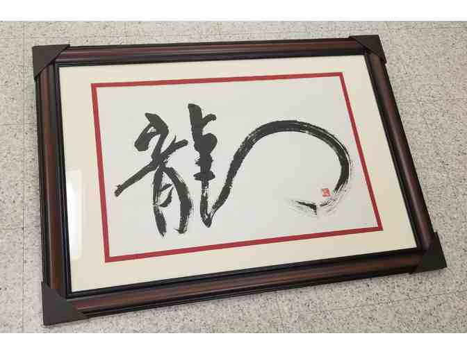 Original Chinese brush calligraphy by Bak Fun Wong, 'Dragon'