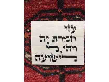 Amulet for Protection Hand Scribed by Rabbi Joseph from Beit T'Shuvah